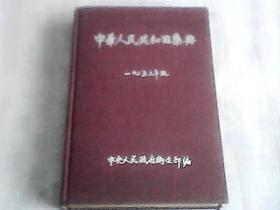 中华人民共和国药典   一九五三年版   布面精装