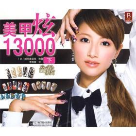 美甲炫13000(下)