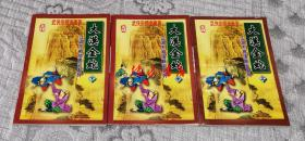 大漠金蛇(上中下、全三册)