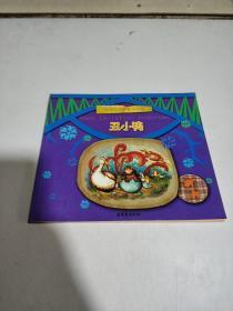 安徒生经典童话系列 丑小鸭 连环画出版社