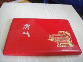 老笔记本:上海(有多副景点插图)( 没使用过,无墨迹)【存放在医药类处】