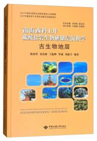 古生物地层/南海西科1井碳酸盐岩生物礁储层沉积学