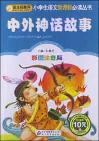 中外神话故事(彩图注音版)/小学生语文新课标必读丛书