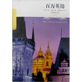 百万英镑:世界文学文库(083)(插图本)