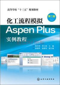 化工流程模拟Aspen Plus实例教程(第二版)
