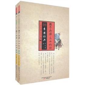 孙子兵法.三十六计-全二册-彩绘图文版