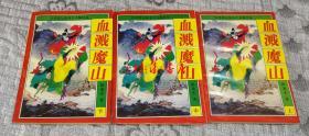 血溅魔山(上中下、全三册)