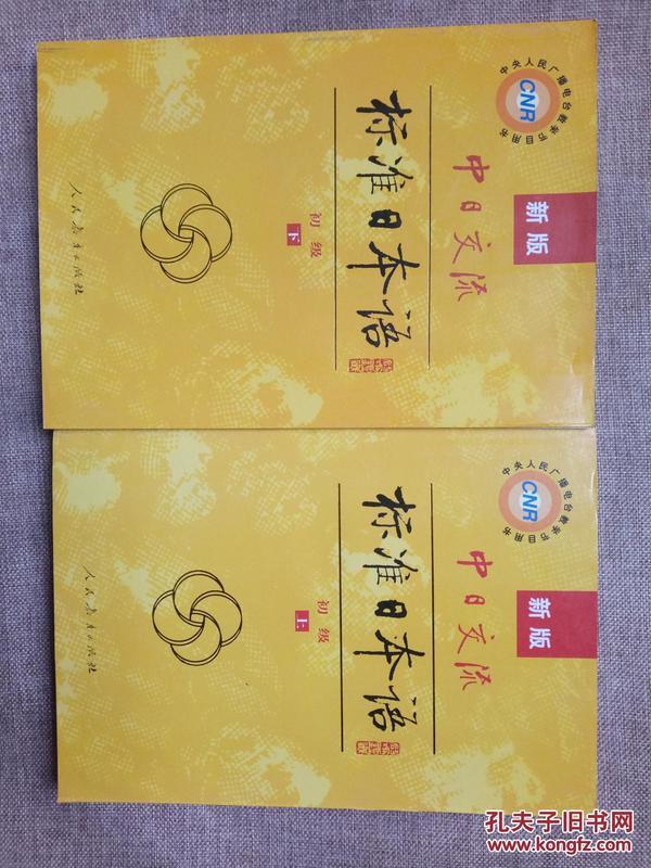 中日交流标准日本语(新版初级上下册)