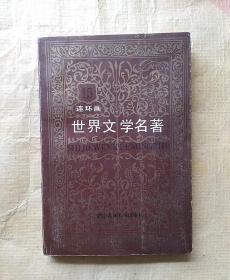 连环画-世界文学名著-亚非部分  15(一版一印 私藏)
