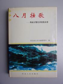 八月壮歌--燕赵交警抗洪抢险实录(精装本)