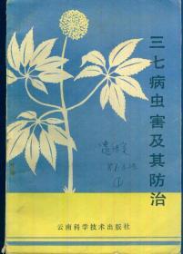 《三七病虫害及其防治》1985年一版一印【品如图】