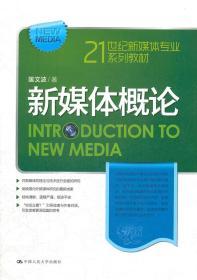 新媒体概论(21世纪新媒体专业系列教材) 9787300161211 匡