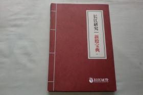 长江研究一新股宝典 卷一