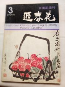 中国画季刊  迎春花  3  1992 .49