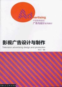 影视广告设计与制作---中国高等院校广告与设计系列教材 97