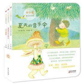 任小霞童诗导读(套装共3册)