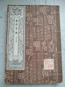 康熙字典(第三册)