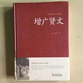 增广贤文/中国传统文化经典荟萃(精装)
