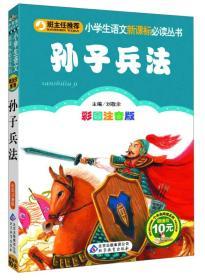 孙子兵法(彩图注音版)/小学生语文新课标必读丛书