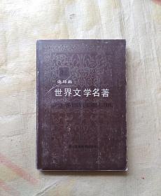 连环画-世界文学名著-亚非部分  14  (一版一印 私藏)