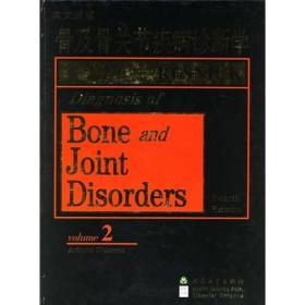 骨及骨关节疾病诊断学2(英文原版)