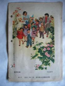 和平行列(五十年代年画缩页) 刘旦宅作 小32开 长安美术出版社出版