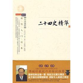 二十四史精华(白话插图)
