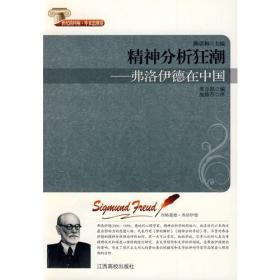 精神分析狂潮:弗洛伊德在中国