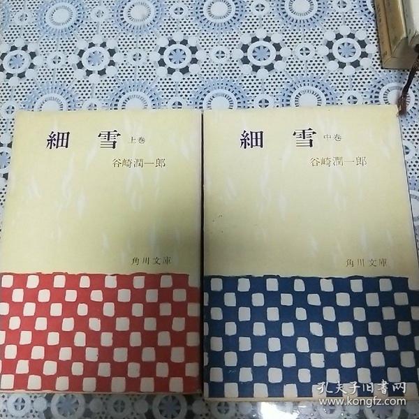 细雪(日文原版,上、中卷,共两册,缺下册。)