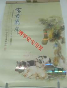 挂历  :2007年 富贵万年 中国著名名家精品选