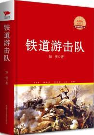 红色经典系列丛书:铁道游击队