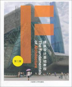 建筑设计基础教程(第2版)