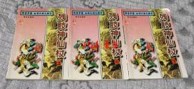 残肢神仙杖(上中下、全3册)