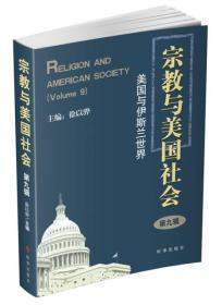 宗教与美国社会:第九辑:美国与伊斯兰世界