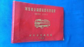 河北省公路营运路线里程表(16开红塑料皮装)