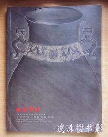 西泠印社2008年春拍 文房清玩·历代名砚专场