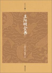 王阳明全书(升级版)