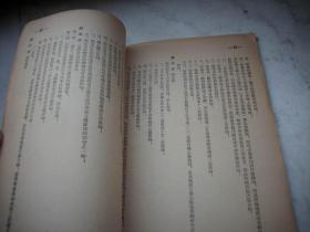 稀见铁路史料-1954年人民铁道出版社【国际铁路旅客及货物联运协定(车辆使用规则)】印量仅120册