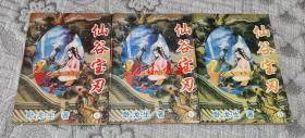 仙谷宝刃(上中下、全3册)