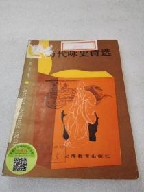 《历代咏史诗选》(中学生文库)稀少!上海教育出版社 1989年1版1印 平装1册全 仅印7900册