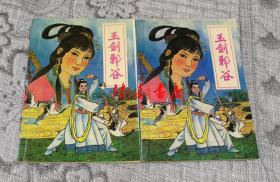 玉剑邪谷(上下、全二册)