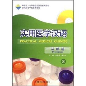 外研社·来华留学生汉语系列教程·实用医学汉语:基础篇3