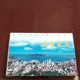 威海风光邮资明信片(7枚)