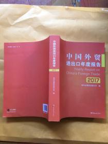 中国外贸进出口年度报告(2017)