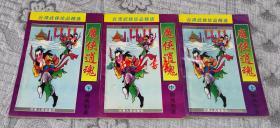魔侠逍魂(上中下、全3册)