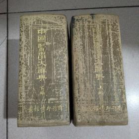 中国医学大辞典(上.下册)精装