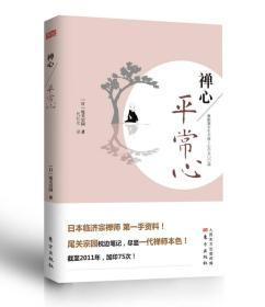 禅心:平常心(尾关宗园枕边笔记,一个有意思的和尚的内心独白!)