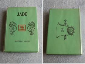 精装英文版Jade: A Study in Chinese Archaeology and Religion玉器研究珍贵资料