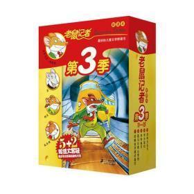老鼠记者新译本 第3季 盒装 (共5册11-15)