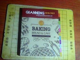 无锡乾能烘焙器具有限公司2016   烘焙师的最爱 行业的必备